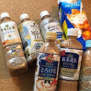 【味の違いは?】午後の紅茶・リプトン・BOSS・UCC・紅茶花伝ミルクティー