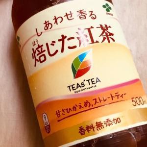 TEA'sTEAから新感覚の香ばしい紅茶「しあわせ香る 焙じた紅茶」を飲んでみた感想