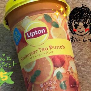 暑い夏はコレで乗り切れ!ぐびぐび飲める「リプトン サマーティーパンチ」