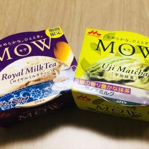 【期間限定】どっちが好きなの?MOWのロイヤルミルクティーアイス