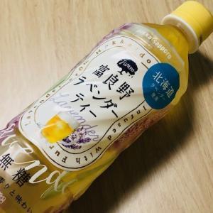 北海道へ行った気分にラベンダー香る「富良野ラベンダーティー」