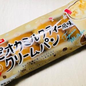 お昼にもタピ活!ヤマザキ「タピオカミルクティー風味クリームパン」