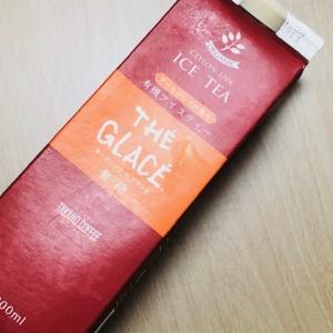 香り豊かな有機アイスティー麻布タカノの「オーガニック テ グラッセ」を飲んでみました。