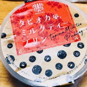 濃厚なめらか!TORAKU「タピオカ風ミルクティープリン」