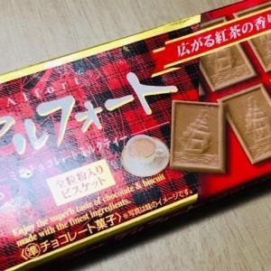 アッサムとセイロンブレンドのチョコレート!ブルボン「アルフォート ミニチョコレートミルクティー」を食べてみました。