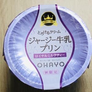 OHAYO秋限定「とろけるクリームジャージー牛乳プリンロイヤルミルクティー」を食べてみた感想