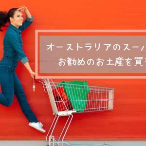 オーストラリアのスーパー情報:スーパーでオススメの豪州お土産もゲット!