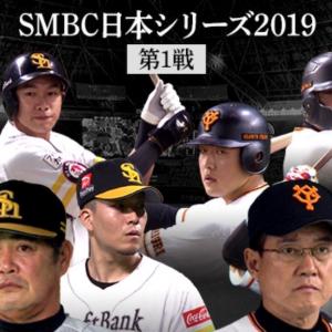 地に落ちた野球人気 視聴率は日本シリーズでも一桁台