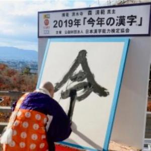 2019 令和元年 今年の漢字は『令』 予想通りだが納得との声多数