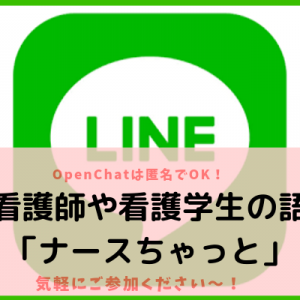 【LINE】OpenChatは匿名でOK!新人看護師や看護学生の語り場「ナースちゃっと」