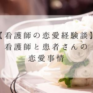 【看護師の恋愛経験談】看護師と患者さんの恋愛事情