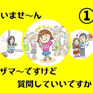 「小学生」でも簡単に理解できる「中1英語」【疑問文の作り方】①まずは基本の復習3選