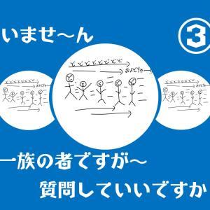 「小学生」でも簡単に理解できる「中1英語」【疑問文の作り方】③「Do一族」が質問する場合:ポイント3選!!
