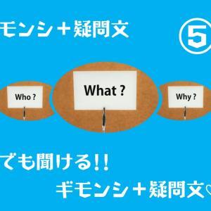 「小学生」でも簡単に理解できる「中1英語」【疑問文の作り方】⑤ギモンシ~+疑問文:練習3問!!