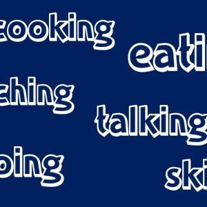 小学生でも理解できる「~ing」 【進行形と動名詞】②身近にたくさん!! カタカナ英語の「ing」