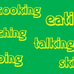 小学生でも理解できる「~ing」 【進行形と動名詞】③かんたん「動名詞」の使い方。