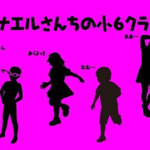 【塾紹介】カナエルの英語部屋 小6クラス④小学英語における塾のメリット