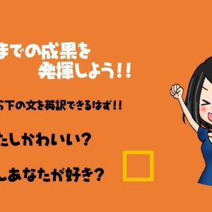 基礎英語実践編① これまで頑張ったあなたなならできるはず!!