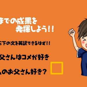 基礎英語実践編② これまで頑張ったあなたなならできるはず!!
