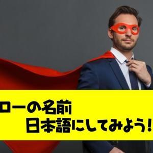 【カタカナ英語】「ヒーロー」の名前にあるカタカナ①仮面ライダー