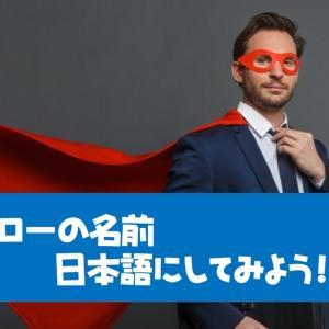 【カタカナ英語】「ヒーロー」の名前にあるカタカナ②ドラゴンボール
