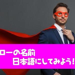 【カタカナ英語】「ヒーロー」の名前にあるカタカナ⑤鋼の錬金術師(7つの大罪)