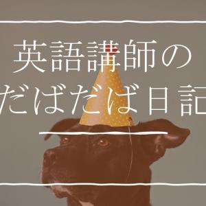 英語講師のだばだば日記⑪【感謝!!!】連続投稿数が「200」になりました!!