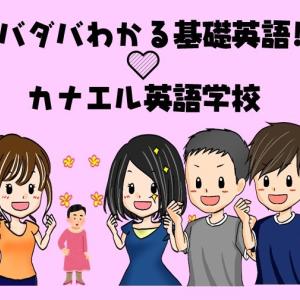【木曜日はおすすめの1品】カナエルの英語部屋 2/18