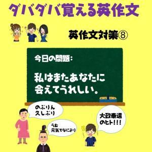【中学レベル英作文で英語力UP!!】カナエルの英語学校 2/23