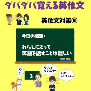 【中学レベル英作文で英語力UP!!】カナエルの英語学校 2/25