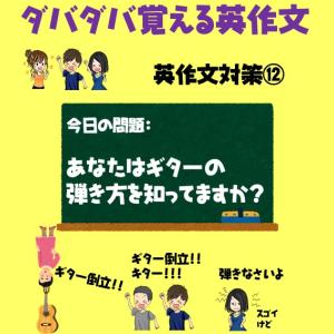 【中学レベル英作文で英語力UP!!】カナエルの英語学校 3/1