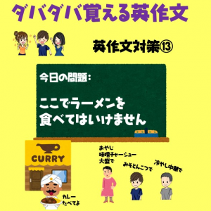 【中学レベル英作文で英語力UP!!】カナエルの英語学校 3/2