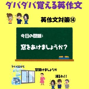 【中学レベル英作文で英語力UP!!】カナエルの英語学校 3/3