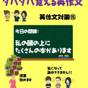 【中学レベル英作文で英語力UP!!】カナエルの英語学校 3/4