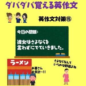 【中学レベル英作文で英語力UP!!】カナエルの英語学校 3/5