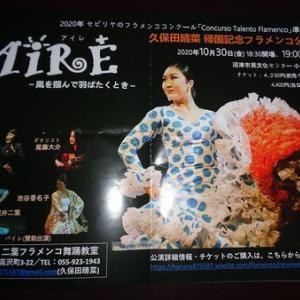 お嫁さんの姪の久保田晴菜さんが帰国記念公演