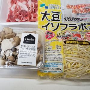 子大豆もやしとアロマイタケ