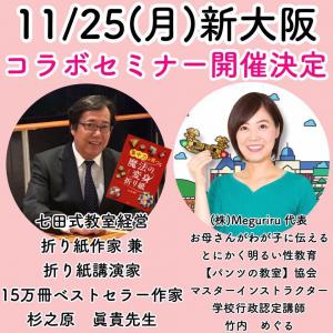 残席わずか!11月25日(月)大阪開催!教育コラボセミナー