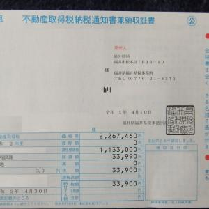 不動産取得納税通知書が届きました