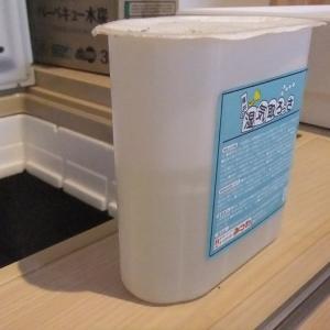 基礎コンクリートの放湿対策(7ヶ月後)