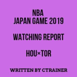 NBA観戦レポートその47:NBA JAPAN GAME 2019 ヒューストン・ロケッツ×トロント・ラプターズ
