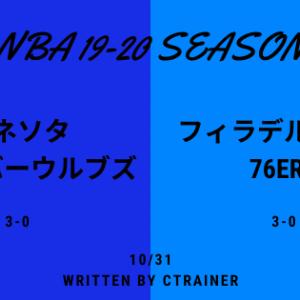 NBA観戦レポートその59:2019-2020シーズン ミネソタ・ティンバーウルブズ×フィラデルフィア・76ers