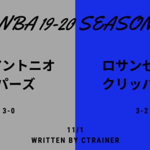 NBA観戦レポートその58:2019-2020シーズン サンアントニオ・スパーズ×ロサンゼルス・クリッパーズ