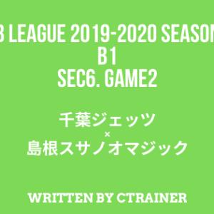Bリーグ観戦レポートその24:B1第6節 GAME2 千葉×島根