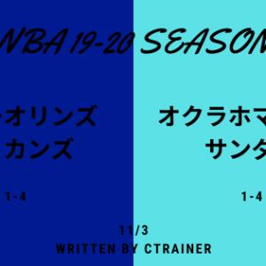 NBA観戦レポートその62:2019-2020シーズン ニューオリンズ・ペリカンズ×オクラホマシティ・サンダー