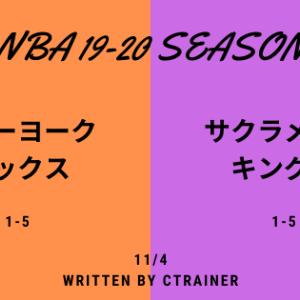 NBA観戦レポートその63:2019-2020シーズン ニューヨーク・ニックス×サクラメント・キングス