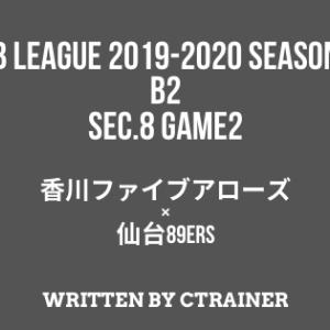Bリーグ観戦レポートその26:B2第8節 GAME2 香川×仙台