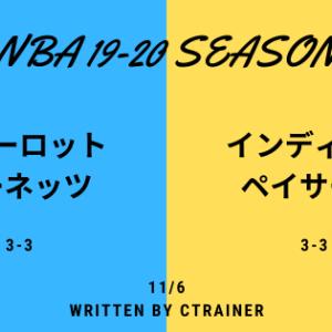 NBA観戦レポートその65:2019-2020シーズン シャーロット・ホーネッツ×インディアナ・ペイサーズ