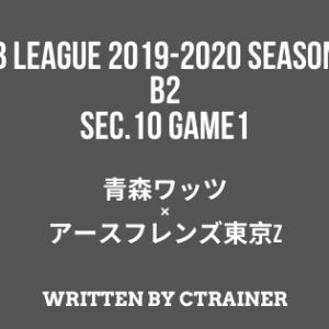 Bリーグ観戦レポートその36:B2第10節 GAME1 青森×東京Z