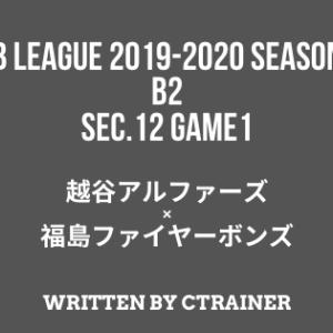 Bリーグ観戦レポートその38:B2第12節 GAME1 越谷×福島